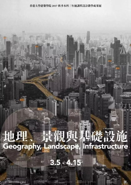 香港大学建筑系本科三年级教学成果展
