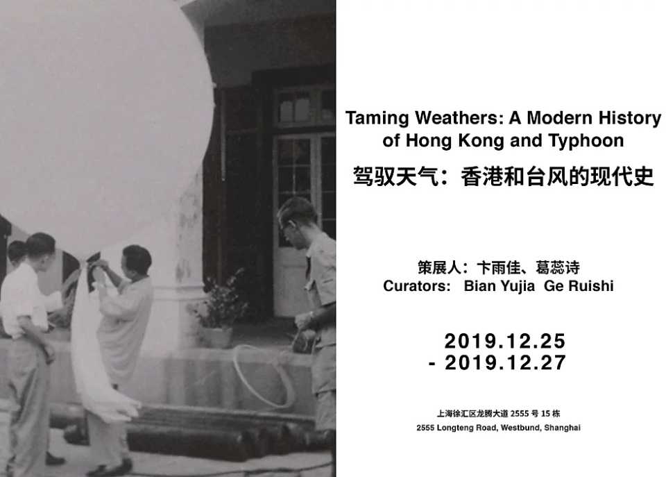 驾驭天气:香港和台风的现代史