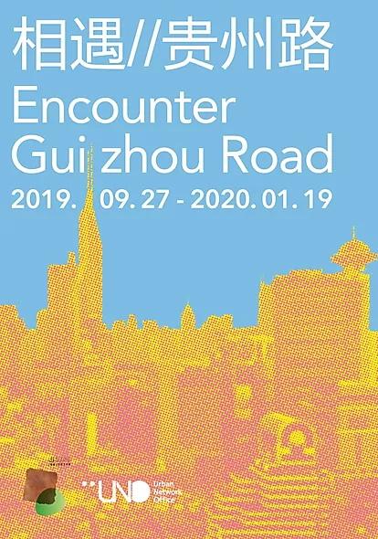 Encounter Guizhou Road