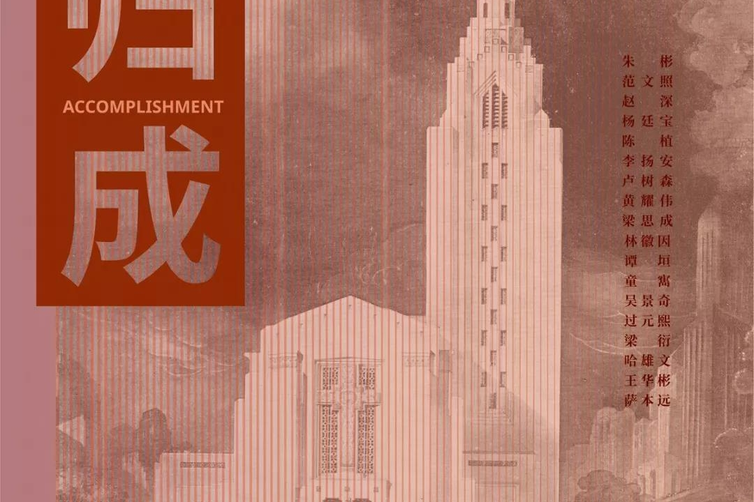 归成——毕业于美国宾夕法尼亚大学的第一代中国建筑师