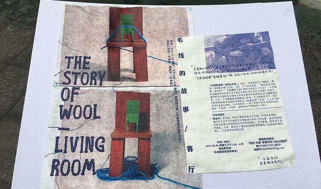 街角艺术:毛线的故事  客厅