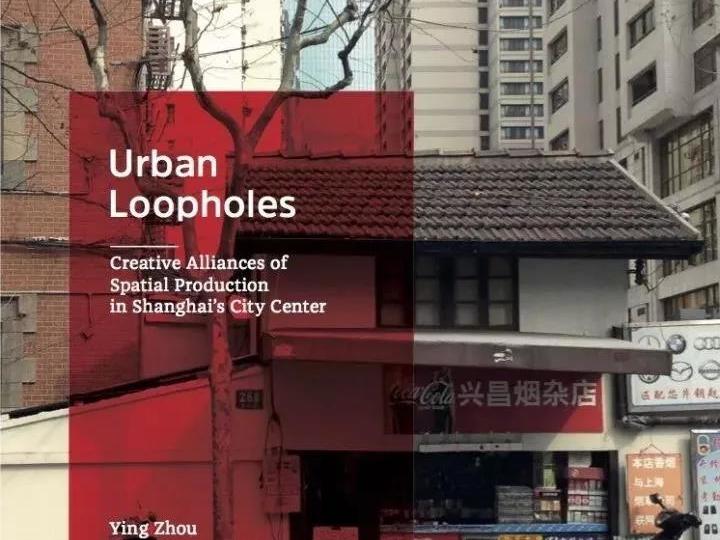 《城中之隙:上海城市中心地帶空间发展中的创意性合作》