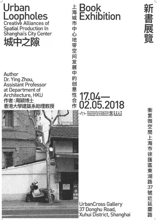 上海城市中心地帶空间发展中的创意性合作