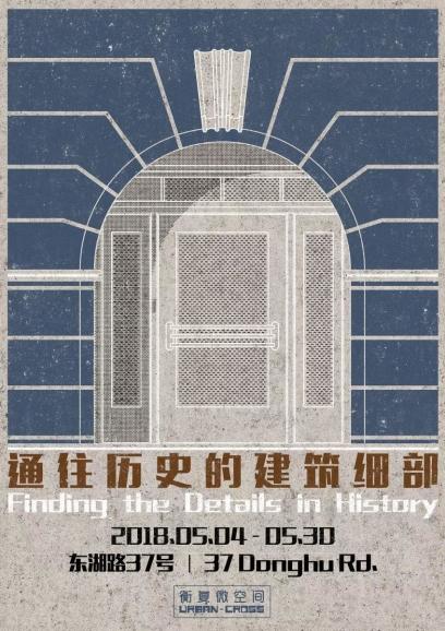 通往历史的建筑细部