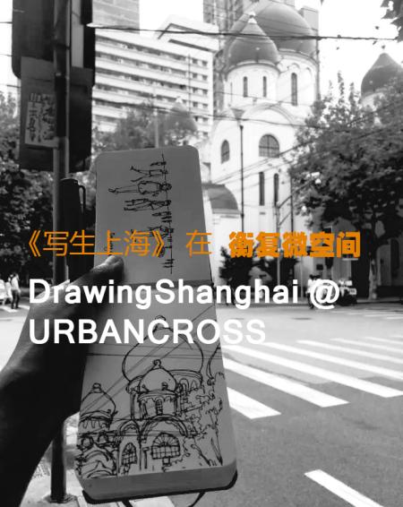 《写生上海》在衡复微空间