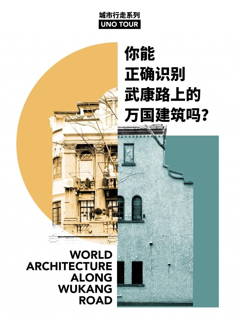 uno tour-武康路的万国建筑