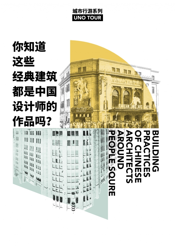UNO Tour 第一代建筑师人广线