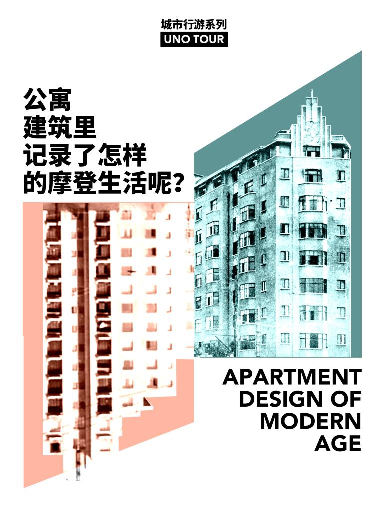 uno tour-摩登时代的公寓设计