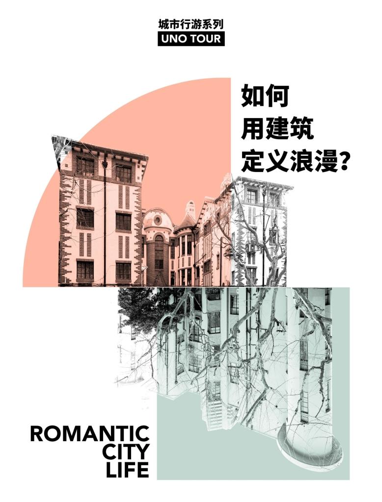 uno tour-浪漫的城市生活