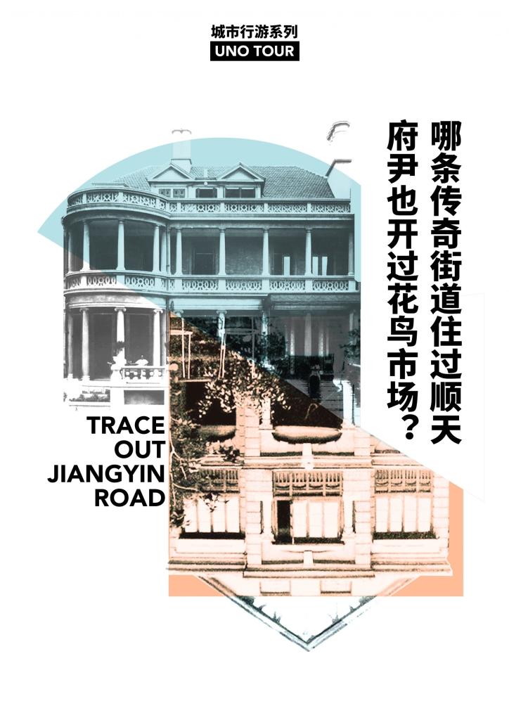 UNO Tour 江阴路 四大公司
