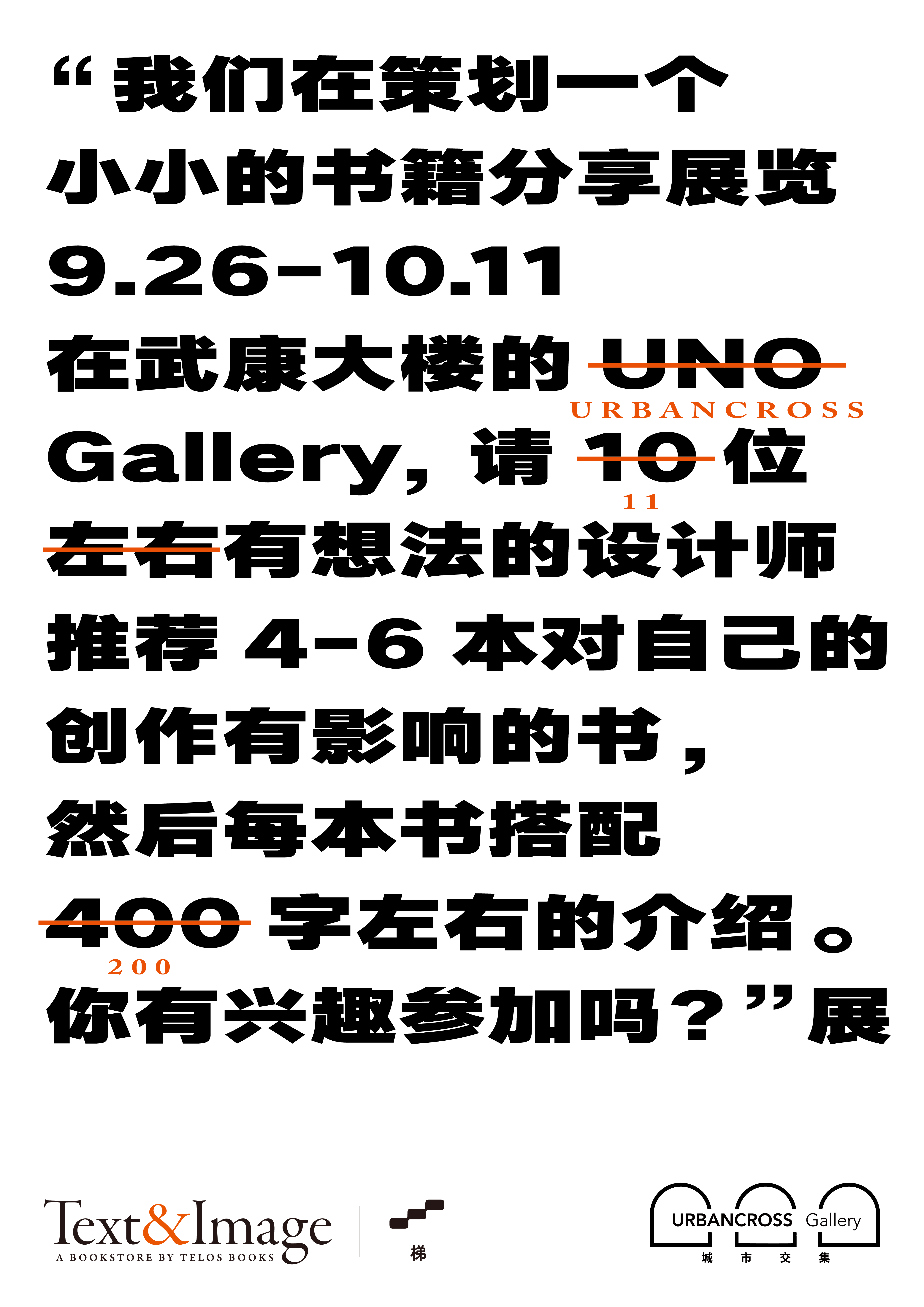 uno 展览海报